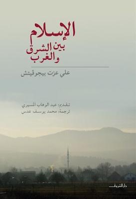 الإسلام بين الشرق والغرب pdf