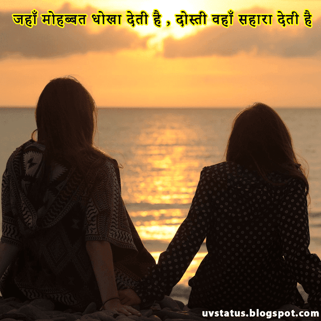 Latest Friendship Status in Hindi ,English | dosti status in hindi