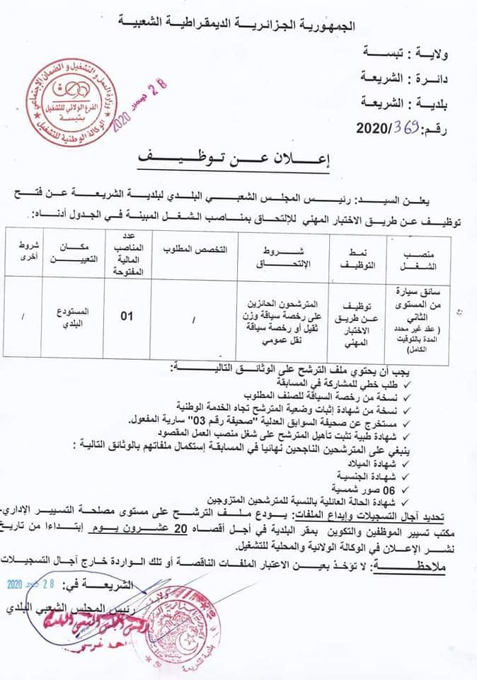 اعلان توظيف ببلدية الشريعة ولاية تبسة 30 ديسمبر 2020
