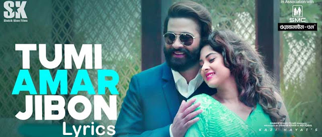 Tumi Amar Jibon Lyrics by Imran