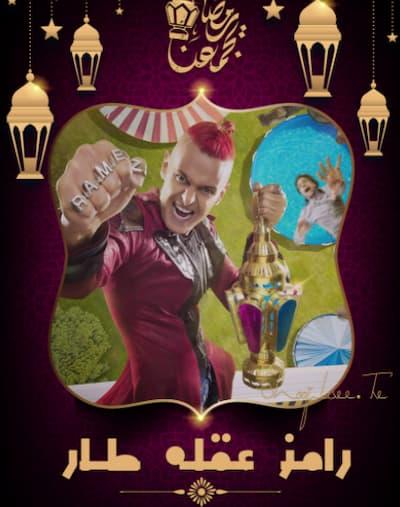 حصريا رامز جلال في برنامج عقله طار من هم ضحاياه بالصور