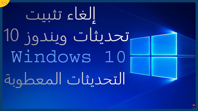 كيفية إلغاء تثبيت تحديثات ويندوز 10 التي تتسبب في مشاكل للنظام how to uninstall windows 10 updates