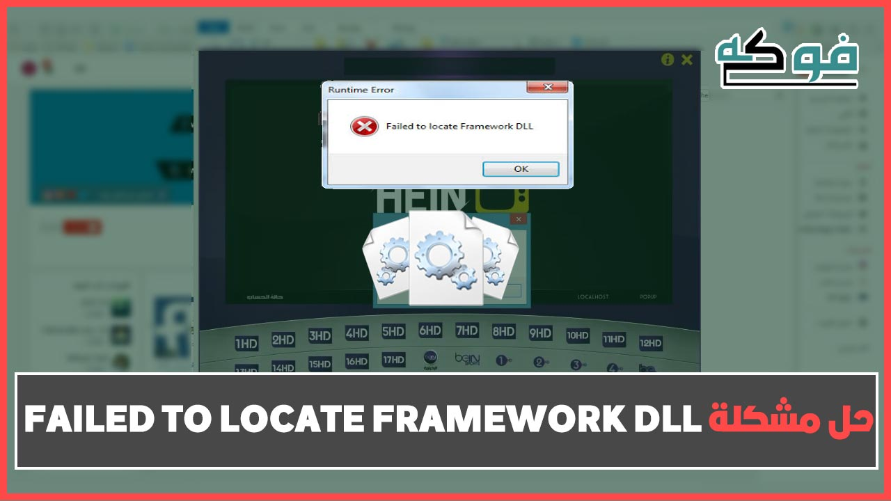 حل مشكلة Failed to locate Framework DLL في برنامج Hein