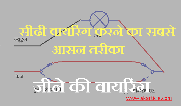 StairCase wiring in HIndi