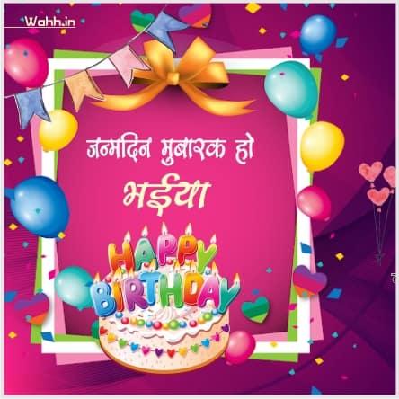 2021 Brother Birthday Status In Hindi