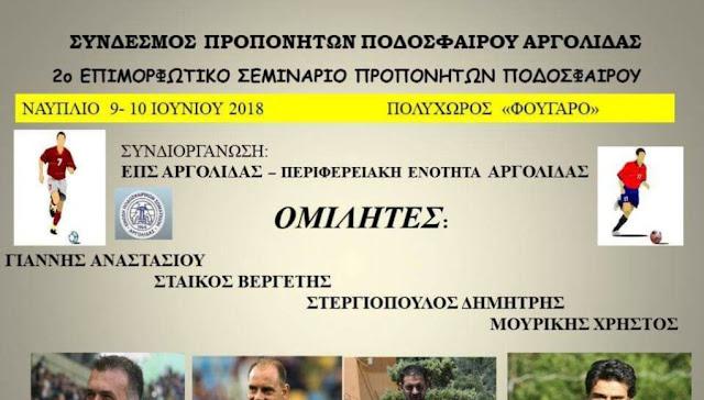 Στο Ναύπλιο το 2ο επιμορφωτικό σεμινάριο προπονητών
