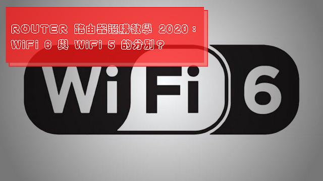 ROUTER 路由器選購教學 2020:WiFi 6 與 WiFi 5 的分別?