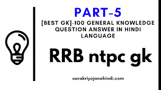 [Best GK]100 General Knowledge Question Answer in Hindi