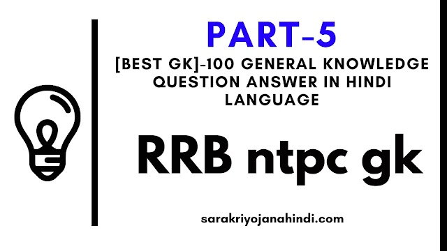 [Best GK]100 General Knowledge Question Answer in Hindi Language