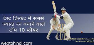 Sports cricket