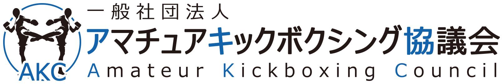 アマチュアキックボクシング協議会(AKC)