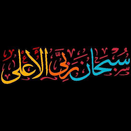 subhan rabiy alaelaa arabic calligraphy transparent illustration vector free download svg eps