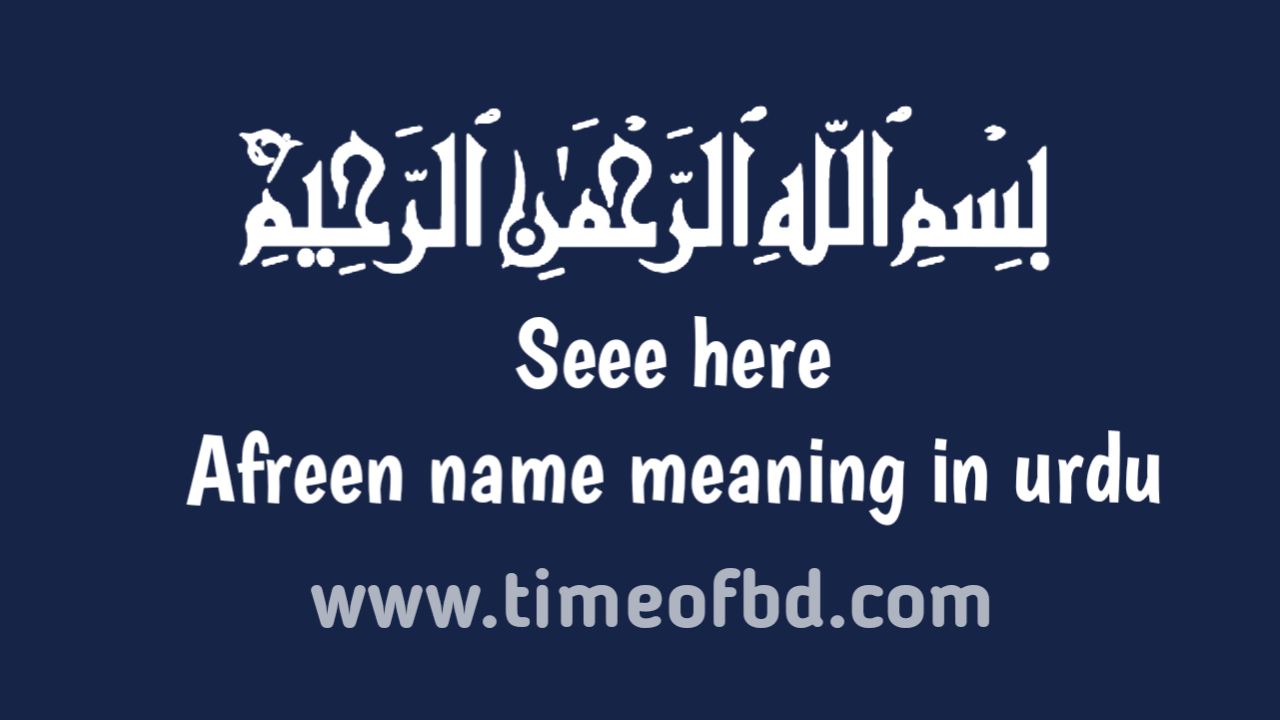 Afreen name meaning in urdu, آفرین نام کا مطلب اردو میں ہے