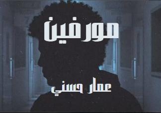 كلمات اغنية مورفين عمار حسني