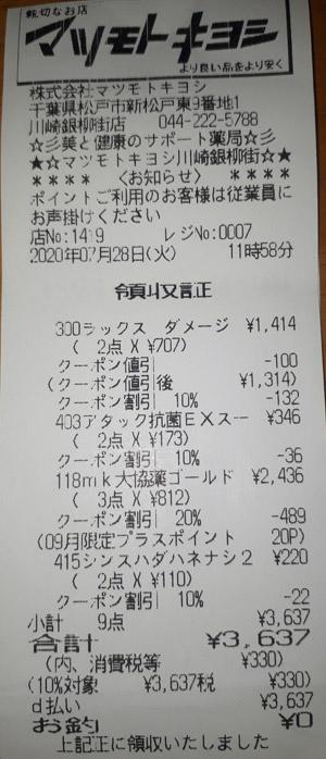 マツモトキヨシ 川崎銀柳街店 2020/7/28 のレシート