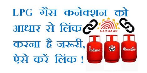 Link+Aadhaar+with+Gas