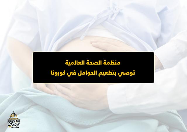 منظمة الصحة العالمية توصي بتطعيم الحوامل ضد الكورونا