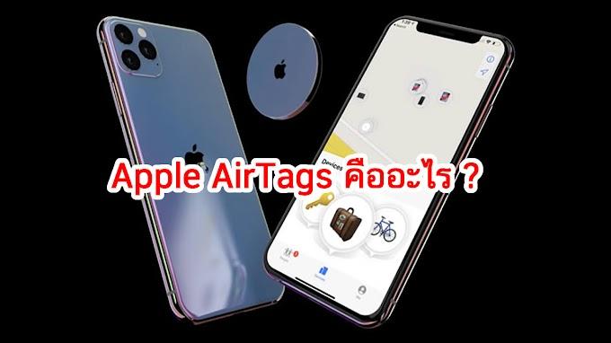 Apple AirTags คืออะไร ?