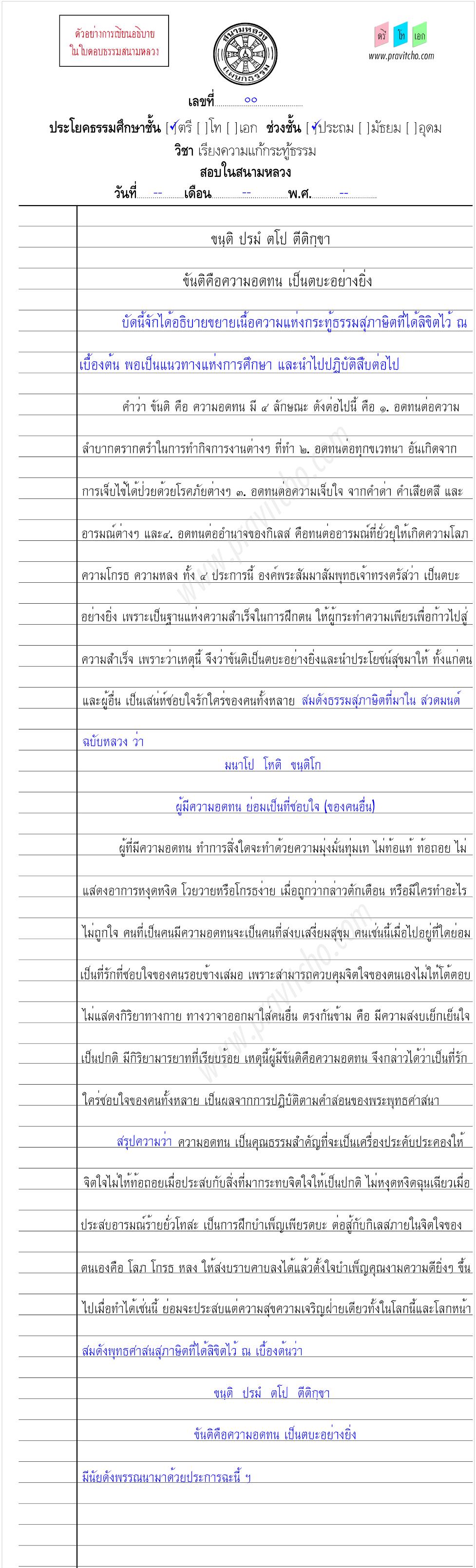 <h1>ตัวอย่างการเขียนกระทู้ธรรมชั้นตรี</h1>