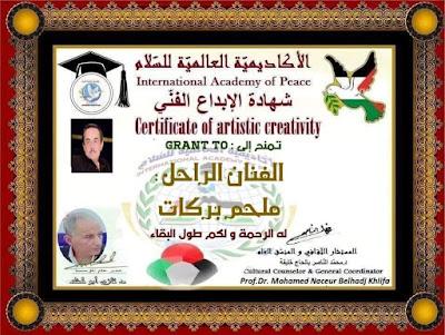 الأكاديمية العالمية للسلام : تكرم الفنان الراحل جميل راتب و فنانين عرب آخرين