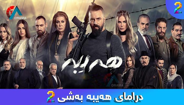 dramay hayba bashy 2 alqay 16