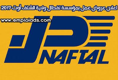 اعلان عروض عمل بمؤسسة نفطال ولاية الشلف أوت 2017