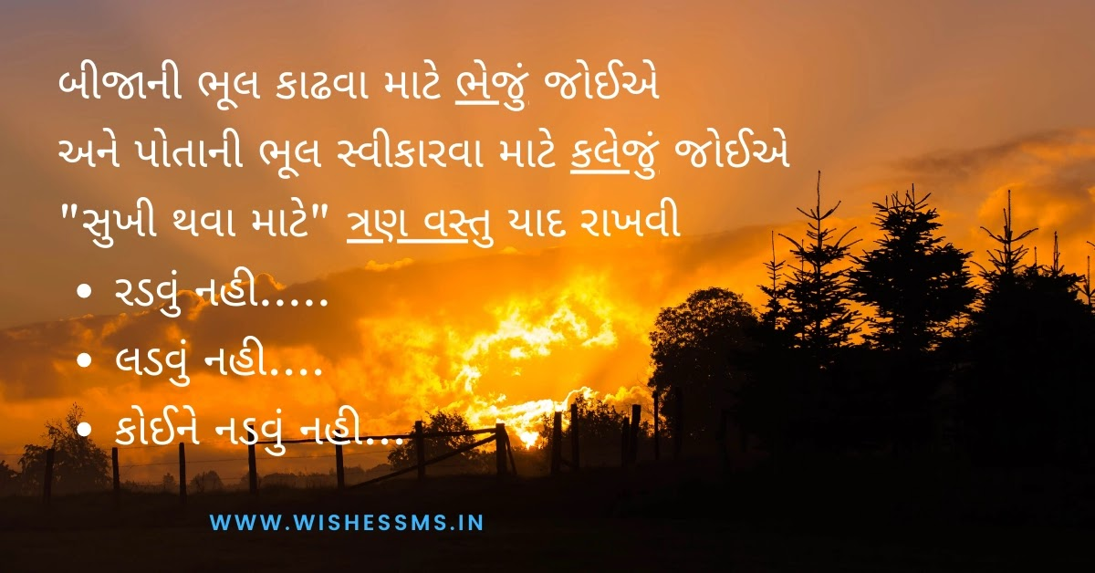 good morning sms in gujarati 140 characters, gujarati gm sms, good morning gujarati sms image, good morning suvichar gujarati sms, best gujarati good morning sms