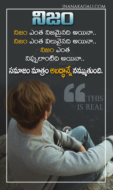 true telugu quotes, famous quuotes in telugu, life changing words in telugu, motivational thoughts in telugu