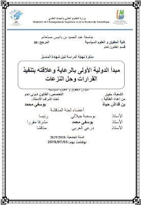 مذكرة ماستر: مبدأ الدولية الأولى بالرعاية وعلاقته بتنفيذ القرارات وحل النزاعات PDF