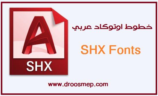 تحميل خطوط اوتوكاد عربي SHX Fonts