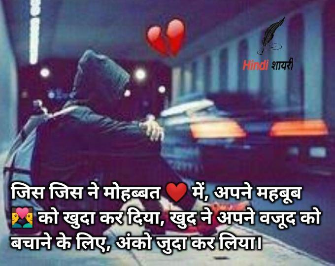 love shayari sms in hindi for husband