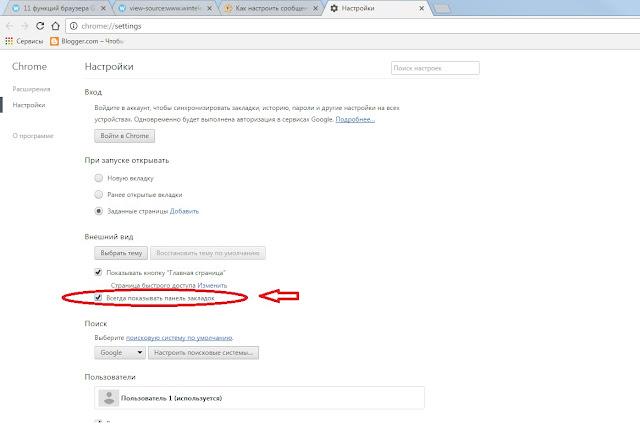 Включение панели закладок в Google Chrome