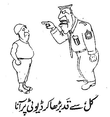 Pahli Baat Aur Qad Chota Q Rah Jata Hai?