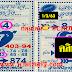 มาแล้ว...เลขเด็ดงวดนี้ 3ตัวตรงๆ หวยซองเลขเจาะใจลุงหวัง แม่นยำชัดเจน งวดวันที่1/3/63