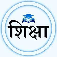 शिक्षा का उद्देश्य पर निबंध | Essay On Shiksha Ka Uddeshya In Hindi
