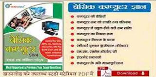 Fundamental of Computer PDF in Hindi