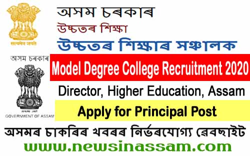 Model Degree College Recruitment 2020