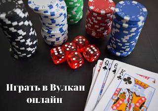 картинка из казино с надписью играть в Вулкан онлайн