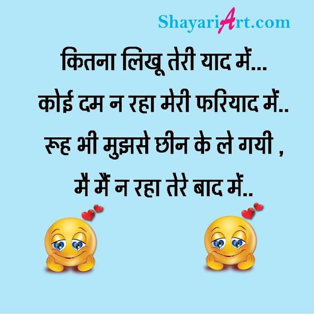 Teri Yaad Shayari, तेरी याद शायरी