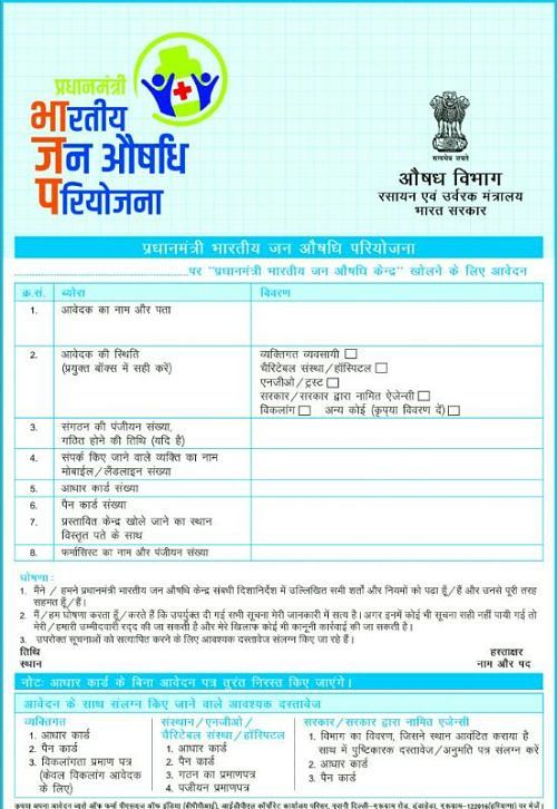 JanAushadhi.Gov.in Application Form 2017: Download