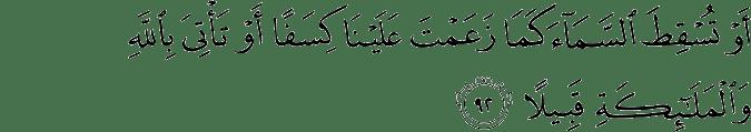 Surat Al Isra' Ayat 92