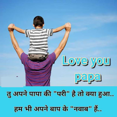 Miss U Papa Shayari In Hindi | Fathers Day Poems In Hindi