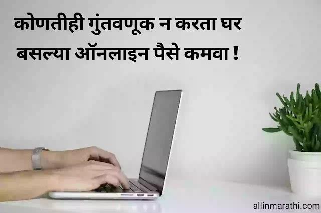 ऑनलाइन पैसे कमवायचे मार्ग मराठी | how earn money online in marathi | earn from home marathi