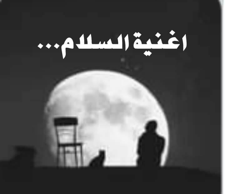 اغنية السلام...للشاعر: إِسماعيل جبير الحلبوسي