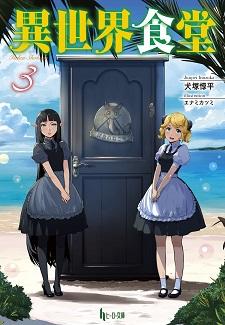 Light Novel | Isekai Shokudō Anime on Works | Upcoming Anime