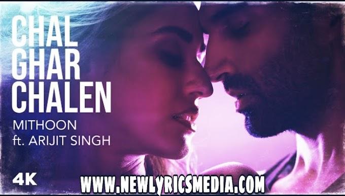 Chal ghar chalen Lyrics - Malang | Arijit Singh 2020 | Newlyricsmedia