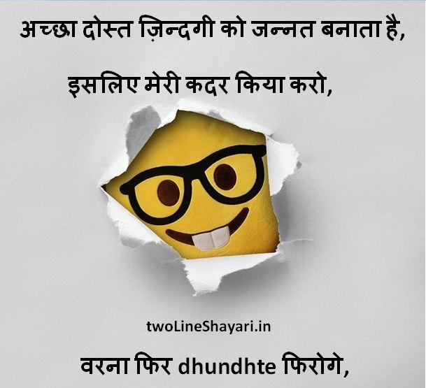 Funny friendship shayari, Funny shayari on friends,Funny shayari on friends in Hindi