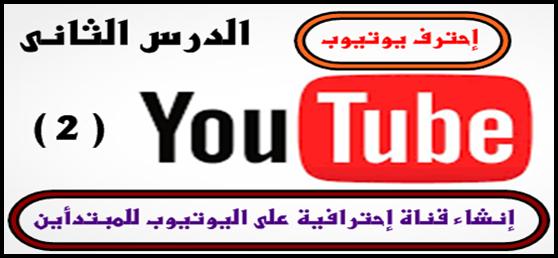 إظهار القناة فى محركات البحث على موقع يوتيوب  البحث فى اليوتيوب