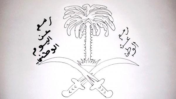 رسومات اليوم الوطني 90 .. صور وأفكار لليوم الوطني السعودي 1442 – 2020