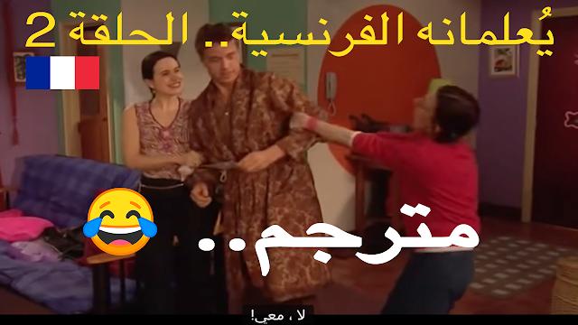 الحلقة 2 المسلسل التعليمي للغة الفرنسية الرائع (اكسترا فرانس) مترجم للعربية